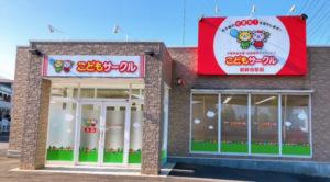 こどもサークル新鉾田駅前外観写真